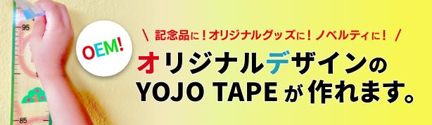 オリジナルテープを作る