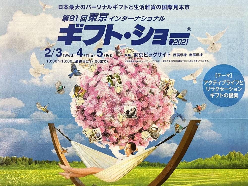 2021 ショー 東京 ギフト